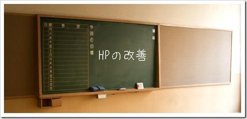 hp_kaizen